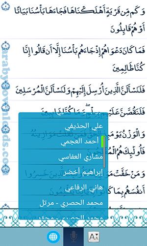 برنامج القرآن الكريم للاندرويد رابط مباشر 2019