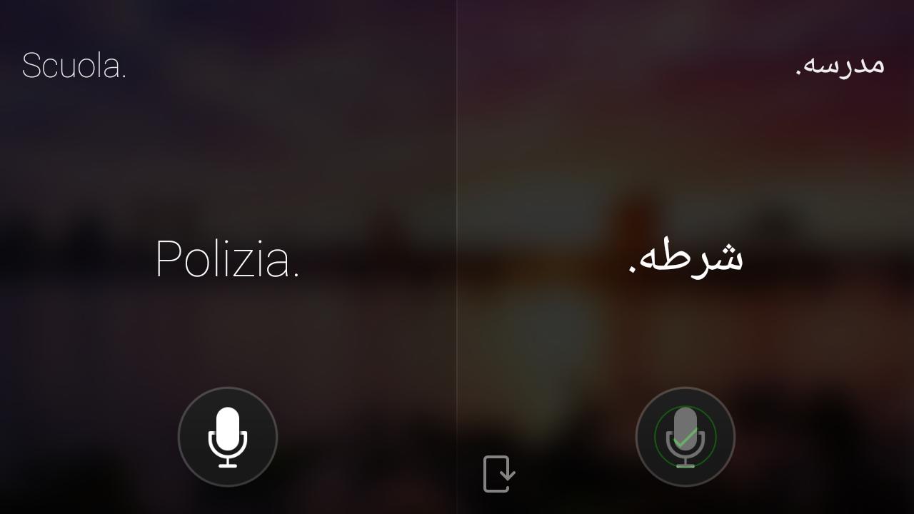 الترجمة الصوتية عبر تطبيق ترجمة ميكروسوفت - microsoft translator
