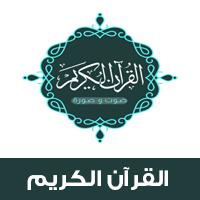 برنامج القرآن الكريم للأندرويد رابط مباشر 201