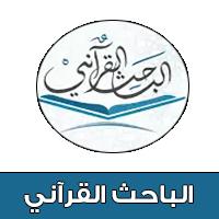 برنامج الباحث القرآني