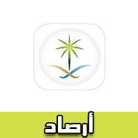 تحميل برنامج الارصاد الجوية للايفون لمتابعة حالة الطقس في المدن السعودية شرح بالصور عربي مجانا