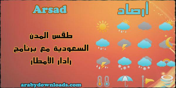توقع حالة الجو مع برنامج الاحوال الجوية arsad
