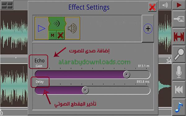 التحكم بخصائص المقطع الصوتي عبر تنزيل برنامج محرر الصوتيات للموبايل