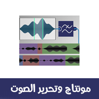 برنامج تحرير الصوت Androsynth للجوال