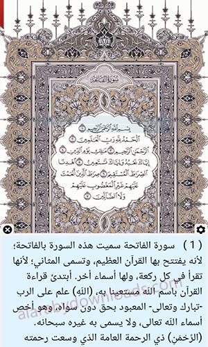 أفضل تطبيقات اسلامية للاندرويد قرآن كريم أذكار وأوقات الصلاة