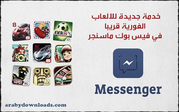 فيس بوك تستعد لاطلاق خدمة الألعاب الفورية في تطبيق ماسنجر