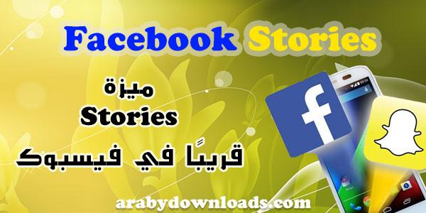 ميزة stories قريبًا في فيسبوك