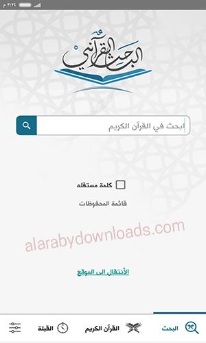 واجهة برنامج القرأن الكريم للأندرويد الباحث القرآني أحدث اصدار