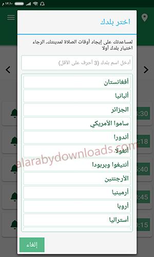 أفضل 10 تطبيقات إسلامية لأجهزة الأندرويد بروابط مباشرة 2019