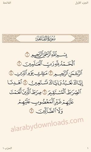 عرض كافة سور القرآن الكريم بالصوت والصورة عبر تطبيق أية