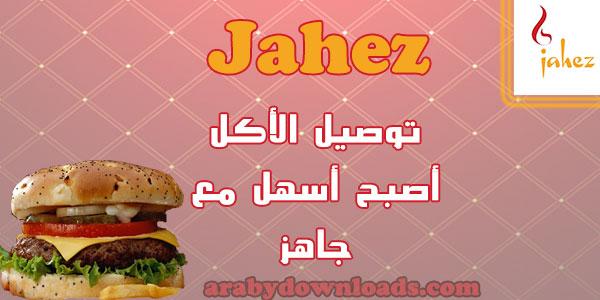 jahez for iphone - برنامج توصيل مطاعم للايفون