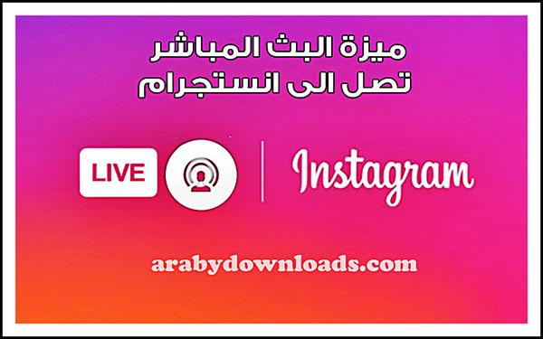ميزة البث المباشر تصل الى انستجرام instagram-live