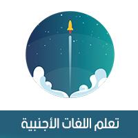 تحميل برنامج تعلم اللغات الأجنبية بالصوت والصورة عبر الموبايل رابط مباشر