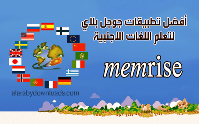 تعلم اللغات الأجنبية Memrise Language للاندرويد رابط مباشر مجانا