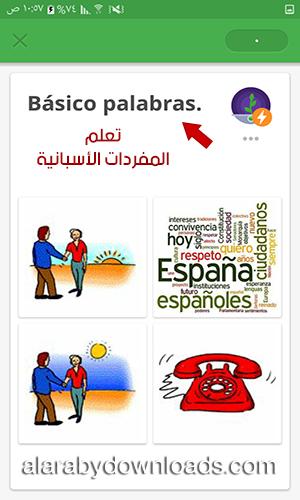 تحميل برنامج تعلم اللغات الأجنبية Memrise Language للاندرويد