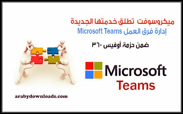 ميكروسوفت تطلق خدمة إدارة فرق العمل Microsoft Teams