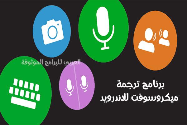 تحميل برنامج ترجمة ميكروسوفت مترجم ميكروسوفت صوت وصورة للاندرويد 2021