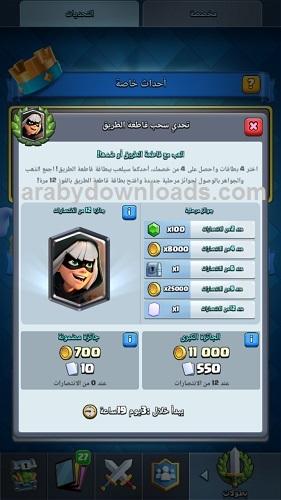 بطاقات جديدة في اخر تحديث من Clash Royale - تحميل لعبة كلاش رويال للاندرويد