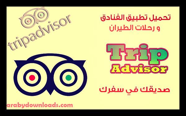 تحميل تطبيق السفر وحجز الفنادق للاندرويد TripAdvisor عربي رابط مباشر