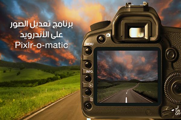 برنامج تعديل الصور للاندرويد Pixlr تأثيرات عصرية وكلاسيكية مجانية