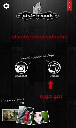قم برفع صورك باستخدام واجهة برنامج بيكسلر الجديد