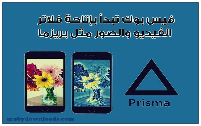 prisma-facebook