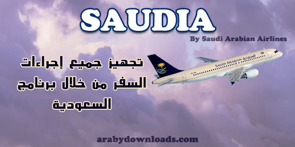 saudi airlines تطبيق الخطوط السعودية عربي