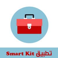 تحميل تطبيق سمارت كيت للاندرويد smart kit 360