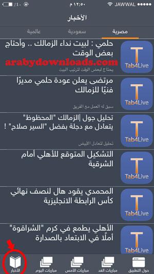 قائمة الأخبار الرياضية - tab4live ايفون