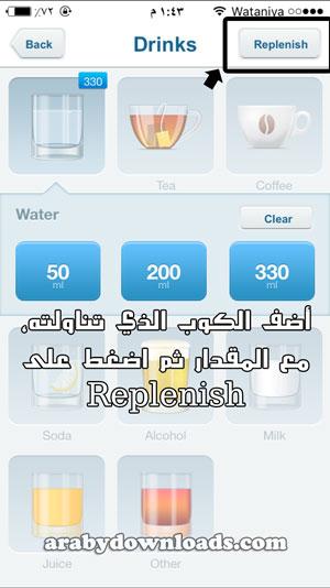 اضافة المشروبات التي تناولتها - تحميل برنامج ميزان الماء للايفون