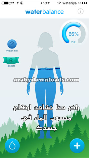 زيادة منسوب الماء في الجسم - تحميل برنامج ميزان الماء للايفون