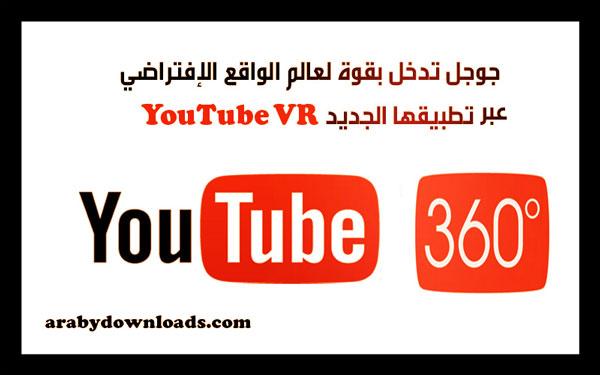 جوجل تبدأ بنقل قواعد الواقع الافتراضي للاندرويدعبر تطبيق YouTube VR