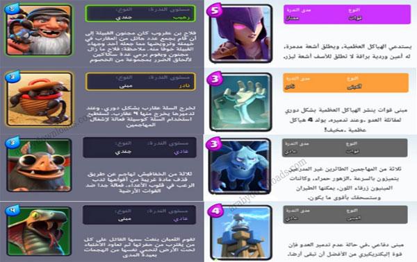 تنزيل لعبة كلاش رويال العربية - تحميل لعبة بيرق للجوال و الكمبيوتر