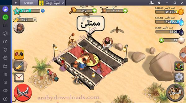تحميل لعبة فزعة للكمبيوتر مجانا برابط مباشر