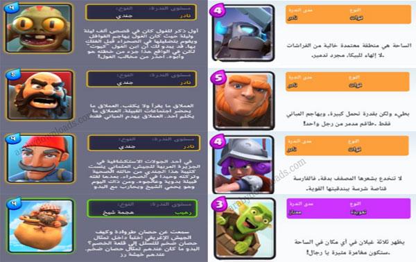 تنزيل لعبة كلاش رويال العربية - تحميل لعبة بيرق للايفون