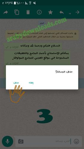 طريقة حذف الرسائل في الواتس اب بعد ارسالها من كلا الطرفين او التعديل على الرسائل بعد ارسال الرسائل - اضغط على الحذف