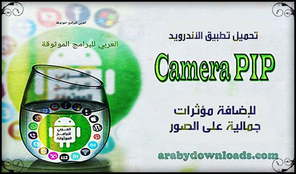 تحميل برنامج PIP Camera للاندرويد