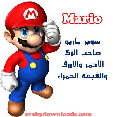 شخصية ماريو - mario charcter