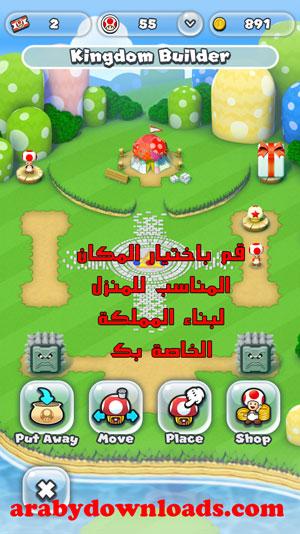 بناء المملكة - super mario iOS