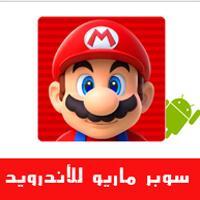 لعبة سوبر ماريو رن للأندرويد super mario run for android قريبًا على قوقل بلاي
