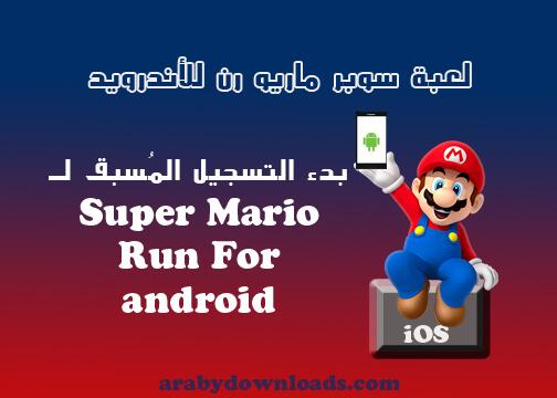 لعبة سوبر ماريو رن للأندرويد super mario run