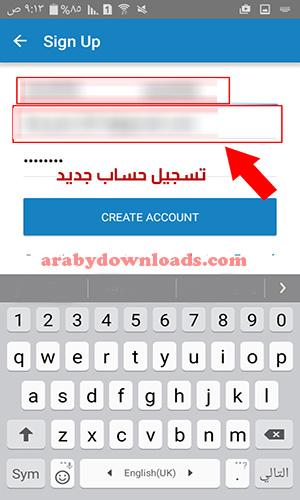 تسجيل حساب جديد من خلال تطبيق فورشيرد عربي