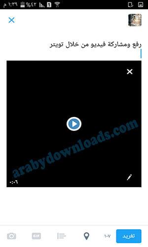 تنزيل برنامج رفع مقطع فيديو إلى تويتر عربي للاندرويد
