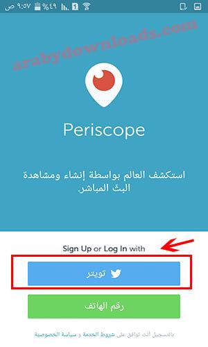 التسجيل في تطبيق Periscope - تحميل تطبيق Periscope بيرسكوب لايف للاندرويد