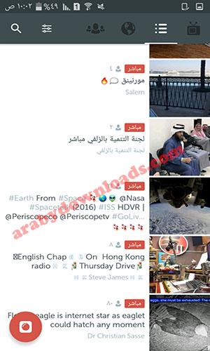 تحميل تطبيق بث فيديو مباشر على تويتر عربي 2017 - Twitter Video Live
