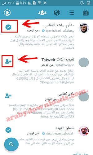 اشعارات البث المباشر على تويتر - تحميل تطبيق Periscope بيرسكوب لايف للاندرويد