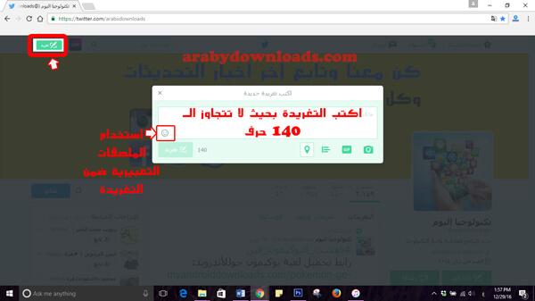 تغريدة عبر الويب - كيفية استخدام تويتر بالعربي