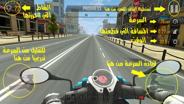 البدء باللعب في لعبة سباق الدراجات النارية traffic rider - العاب موتوسيكلات سباق سريعة