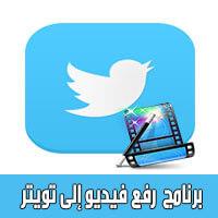 تحميل برنامج رفع مقطع فيديو إلى تويتر عربي للاندرويد vine