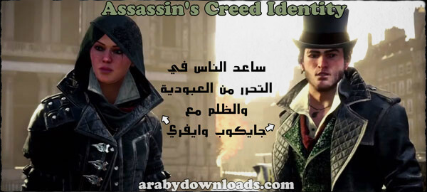 تحميل لعبة Assassin's Creed Identity